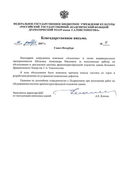 Промышленный альпинизм учебный центр москва